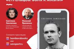 В понедельник пройдет эфир, посвященный Эдуарду Стрельцову
