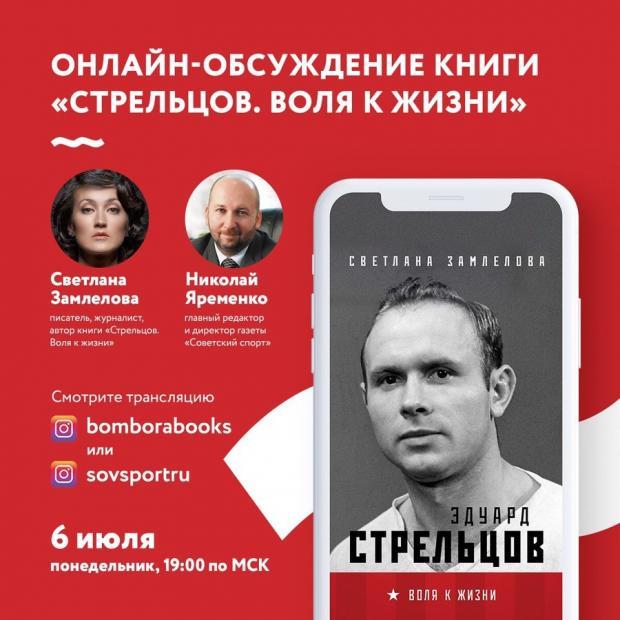 Сегодня пройдет эфир, посвященный Эдуарду Стрельцову