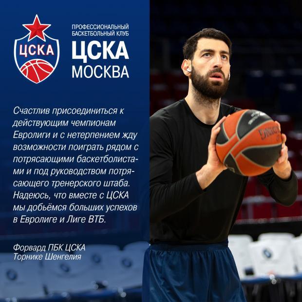 Шенгелия официально стал игроком ЦСКА