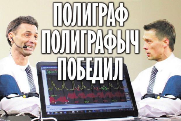 Полиграфы Полиграфовичи победили «Спартак»