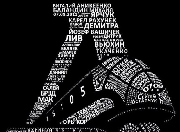Панихида в Ярославле, мемориальные зоны, пост Овечкина. В КХЛ сегодня вспоминают погибший «Локомотив