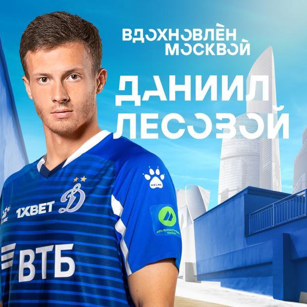 «Динамо» официально объявило о переходе Лесового (фото)