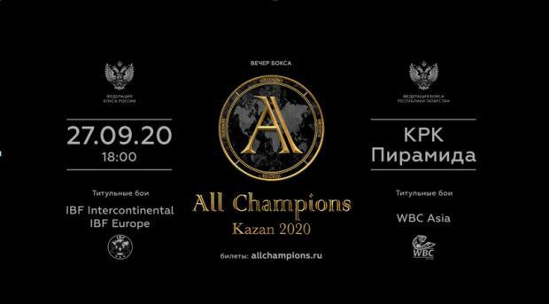 В Казани пройдет вечер бокса с участием небитых боксеров из Казахстана