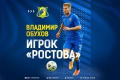 Обухов перешел из «Тамбова» в «Ростов»
