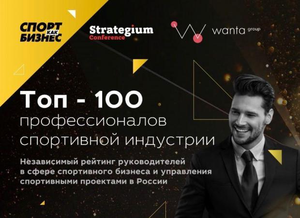Объявлены имена лучших спортивных управленцев России