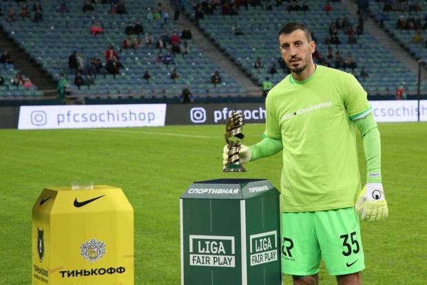 «Сочи» – лауреат Премии Liga Fair Play за август 2020
