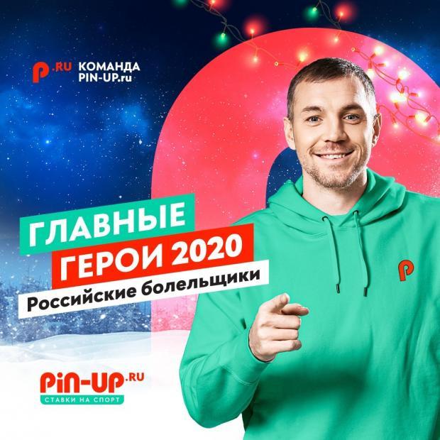Российских болельщиков признали главными спортивными героями 2020 года