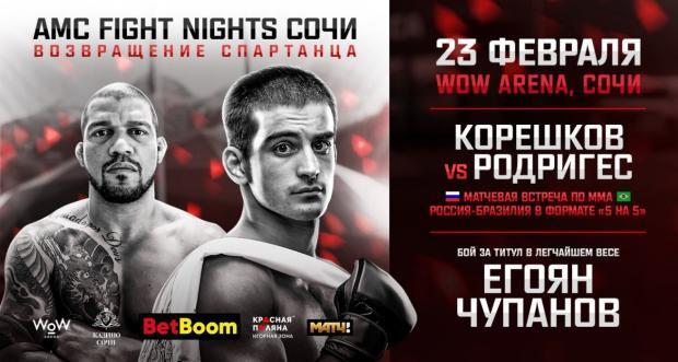 Турнир AMC FIGHT NIGHTS возвращается на «Красную Поляну»