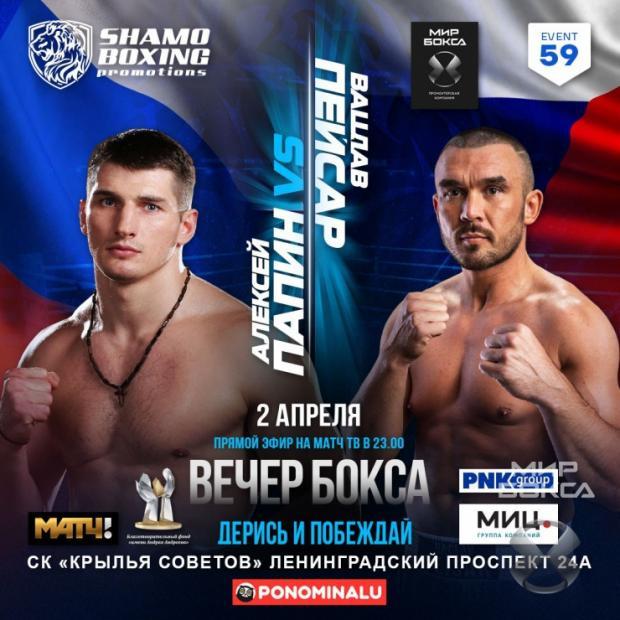 Стартовала продажа билетов на вечер бокса с участием Папина и Трояновского