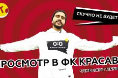 В Москве состоялся первый отбор в ФК «Красава»