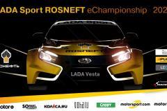 Стартовал новый сезон LADA Sport ROSNEFT eChampionship