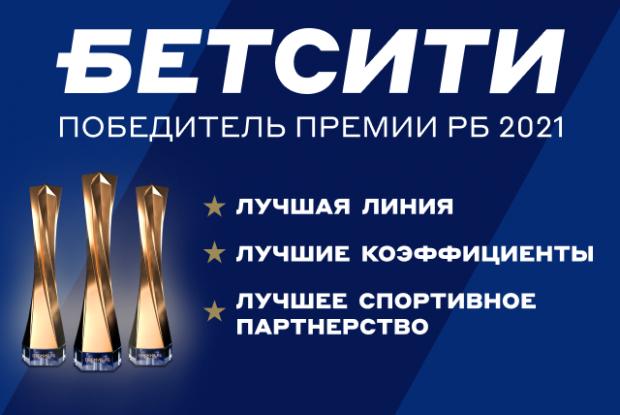 Букмекер БЕТСИТИ выиграл «Премию РБ» в трех ключевых номинациях