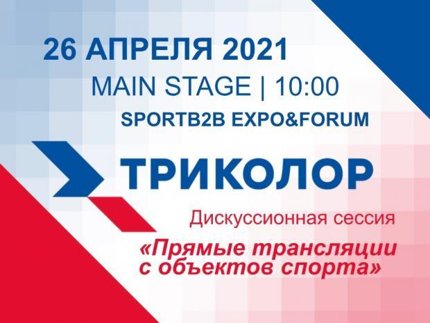 В рамках SportB2B Expo&Forum пройдет дискуссионная сессия при поддержке оператора «Триколор»