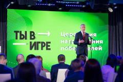 А ты в игре? В Москве прошла первая церемония награждения нового конкурса