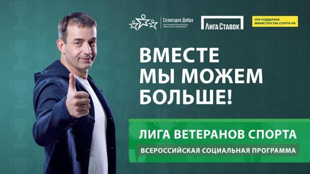 «Лиге ветеранов спорта» – год!