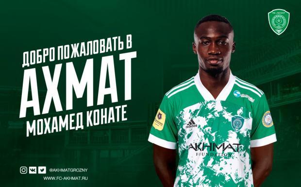Конате подписал контракт с «Ахматом»