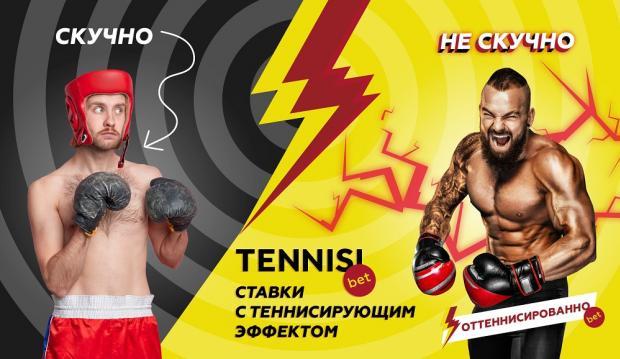 БК TENNISI.bet запустила новую рекламную кампанию – «Ставки с теннисирующим эффектом»