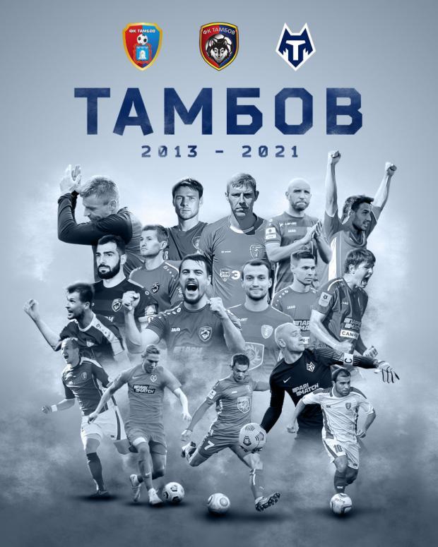 ФК «Тамбов»: Нам искренне жаль, что история клуба так бесславно и скоротечно подошла к концу