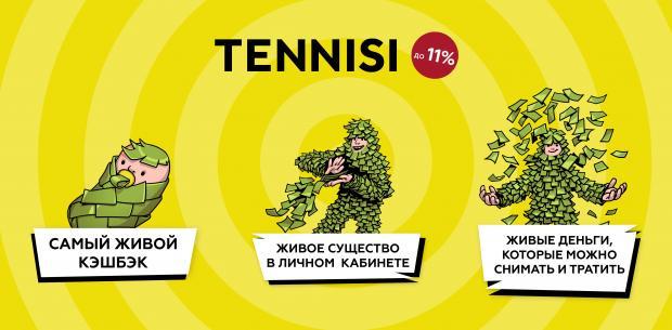 В TENNISI.bet теннисировали свой кэшбэк. Теперь он самый живой