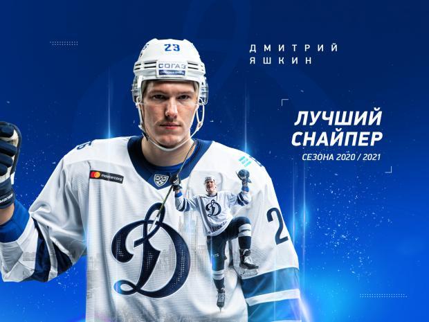 Яшкину вручили награду за звание лучшего снайпера в регулярном чемпионате КХЛ