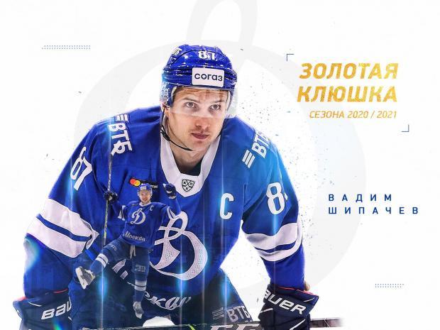 Шипачев признан самым ценным игроком регулярного сезона КХЛ