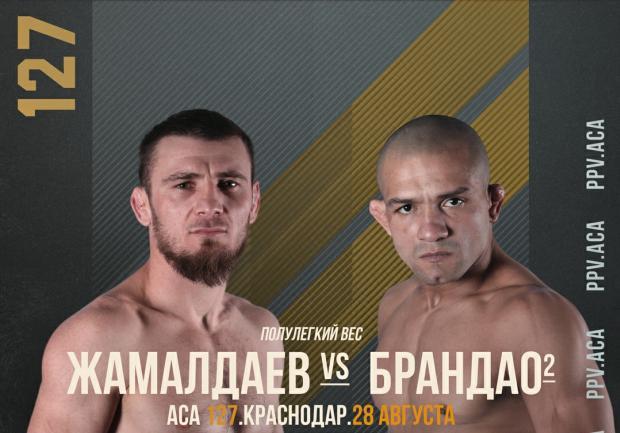 ACA проведет реванш между Салманом Жамалдаевым и Диего Брандао в Краснодаре