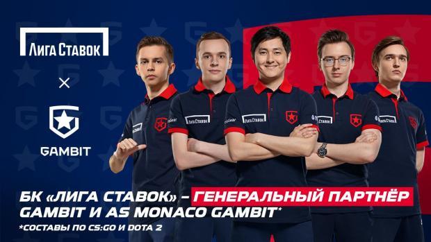 """""""Лига Ставок"""" становится генеральным партнером Gambit Esports и AS Monaco Gambit"""