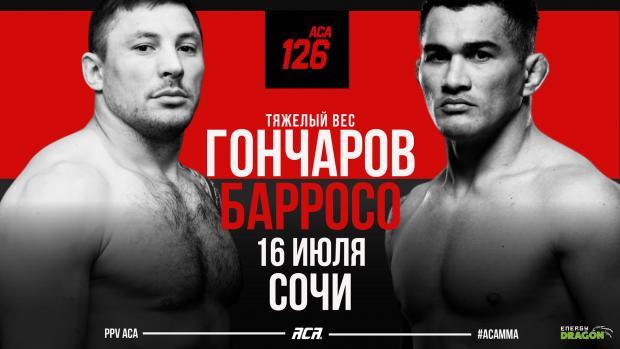 Экс-Чемпион Гончаров проведет бой против Баррозу в Сочи 16 июля