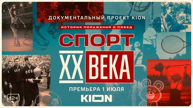 Онлайн-кинотеатр KION покажет новый документальный сериал «Спорт XX века» с Дмитрием Губерниевым