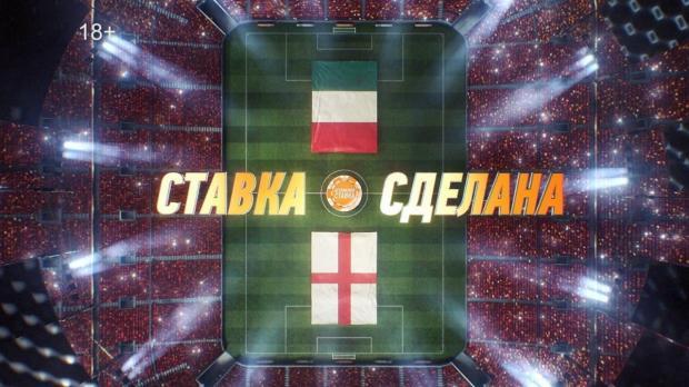 Winline предсказал финалистов Евро-2020 еще в мае