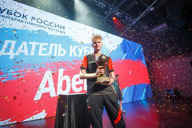 Даниил Abeldos Абельдяев стал обладателем Кубка России по интерактивному футболу 2021