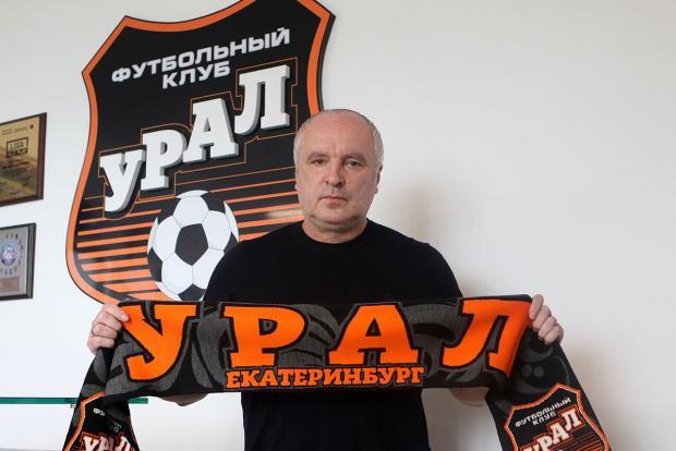Шалимов сменил Матвеева на посту главного тренера «Урала»