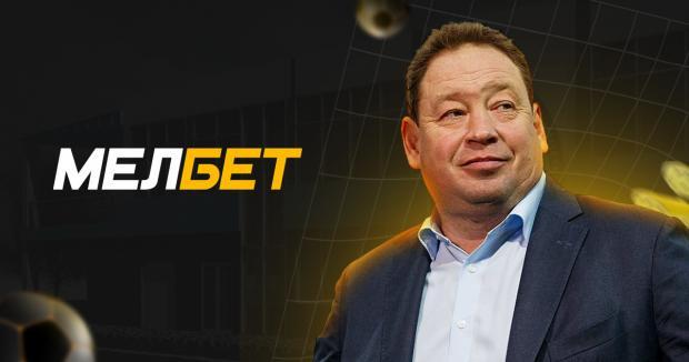 Букмекерская компания «Мелбет» поддержала строительство стадиона «Бомбонера»!