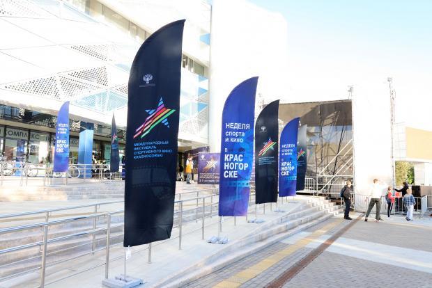 XIX Международный фестиваль спортивного кино «KRASNOGORSKI» открылся в Красногорске
