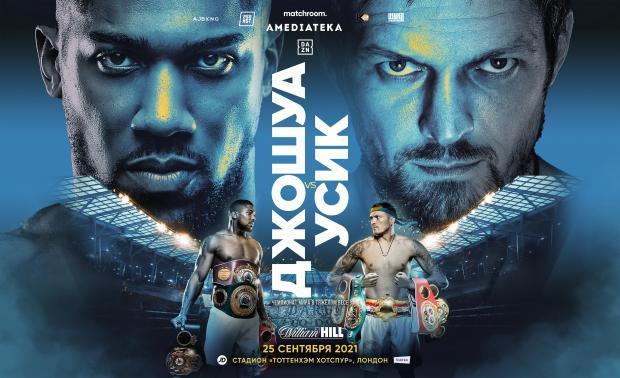 Amediateka покажет бой Энтони Джошуа и Александра Усика в прямом эфире