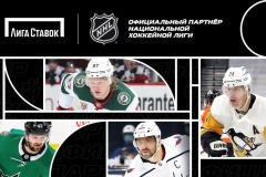 «Лига Ставок» - официальный партнер НХЛ