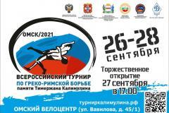 Турнир по греко-римской борьбе памяти Т. Калимулина состоится в г. Омске