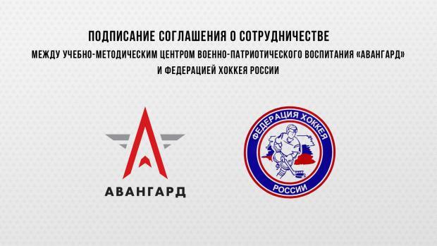 Центр «Авангард» и Федерация хоккея России подпишут соглашение о сотрудничестве