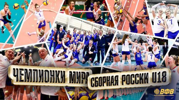 Российские юниорки выиграли чемпионат мира по волейболу