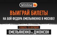 Winline разыгрывает билеты на бой Федора Емельяненко