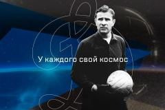 Гагарин нашего футбола. Яркий ролик к дню рождения Льва Яшина