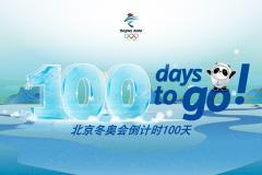В Пекине Россия может установить рекорд по медалям. До Игр-2022 - 100 дней