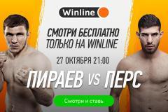 Бои Перс-Пираев и Дацик-Реваз в прямом эфире на Winline!