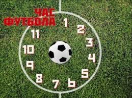 «Час футбола»: открыта заявка на участие!