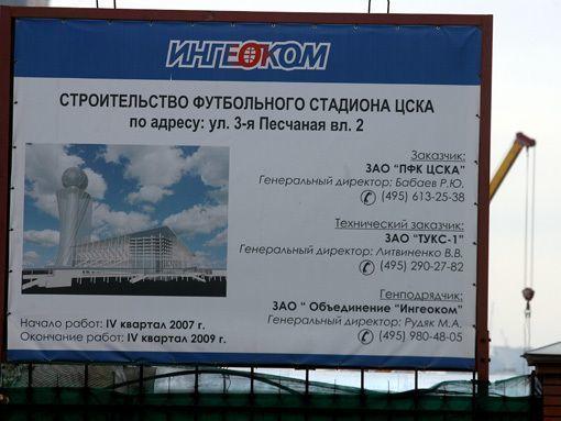 Строительство стадиона ЦСКА возобновится летом