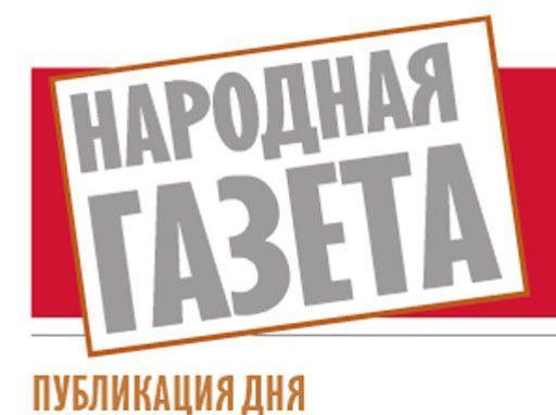 Разгром средь ясного неба? «Народная газета» о разгромном поражении россиян от американцев