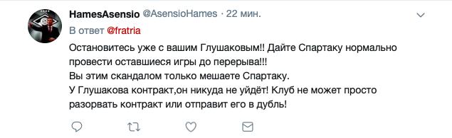 «Спартак» без Глушакова» или «Спартак» без «Фратрии»? Фанаты клуба разругались в соцсетях