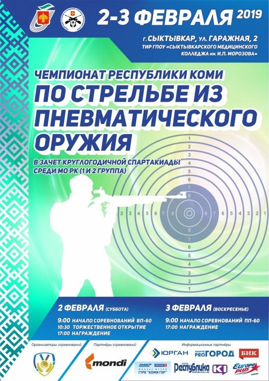 В Сыктывкаре состоится Чемпионат Республики Коми по пулевой стрельбе