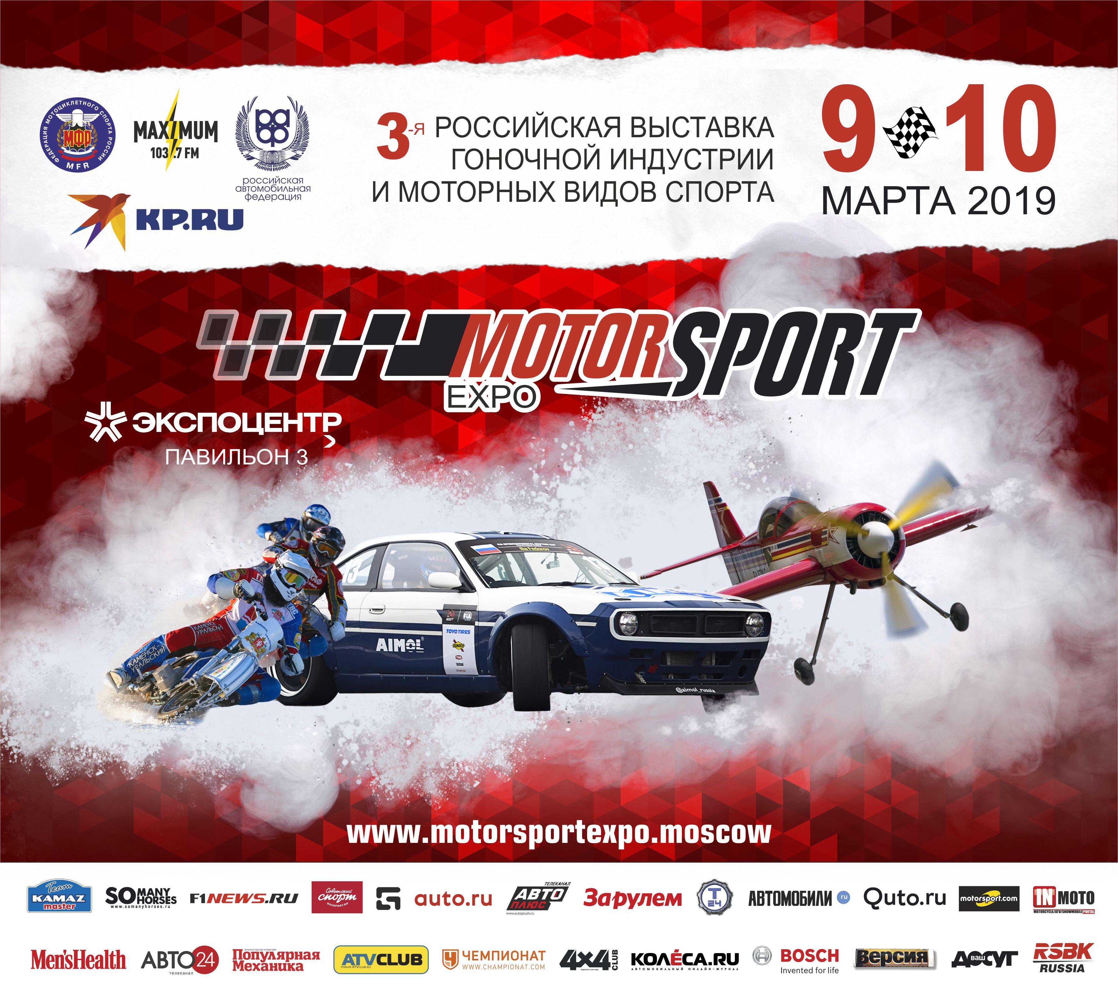 Motorsport Expo-2019: все самые быстрые в центре Москвы!