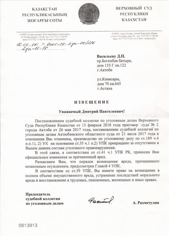 Дмитрий Васильев: В Казахстане и рады бы меня грохнуть, но...